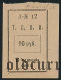 Тюмень, Союз Потребительских Обществ, 10 рублей