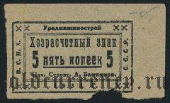 Екатеринбург, Уралмашинострой, 5 копеек 1931 года