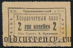 Екатеринбург, Уралмашинострой, 2 копейки 1931 года