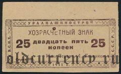 Екатеринбург, Уралмашинострой, 25 копеек 1931 года