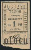 Санкт-Петербург, кооператив  ''Большевик'', 1 рубль 1923 года