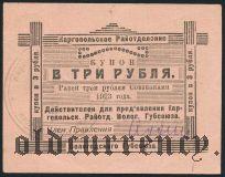 Каргополь, 3 рубля 1923 года