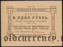 Каргополь, 1 рубль 1923 года