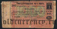 Кизляр, 10 рублей. Печать на купоне