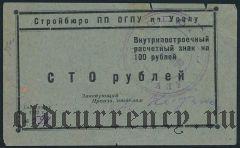 Свердловск, Стройбюро ПП ОГПУ, 100 рублей 1932 года