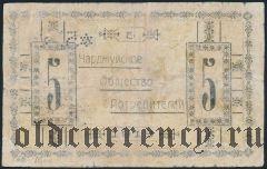Чарджуй, 5 рублей 1918 года
