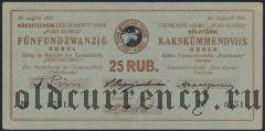 Порт-Кунда, 25 рублей 1941 года