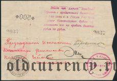 Зея, 500 рублей (1919) года