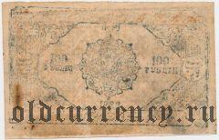 Хива (Хорезм), 100 рублей 1922 года.
