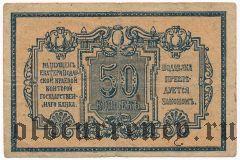 Екатеринодар, 50 копеек