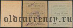 Черкассы, Свято-Троицкий храм, 1, 3 и 5 рублей 1919 года
