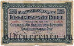 Познань (Posen), немецкая оккупация, 25 рублей 1916 года