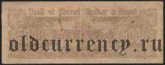 Китай, BANK OF SHANSI, 5000 юаней 1947 года