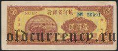 Китай, BANK OF REHHER SHEENG, 100 юаней 1947 года