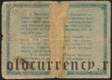 Сочи, 5 рублей 1918 года