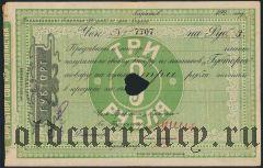 Саратов, ''Губторг'', 3 рубля