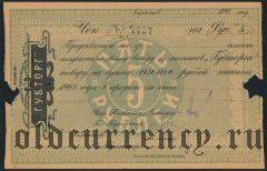 Саратов, ''Губторг'', 5 рублей