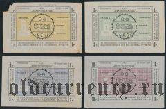 Крюково, ''Взаимопомощь'', 1, 3, 5 и 10 рублей