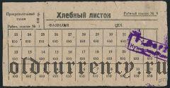 Кузнецк, Хлебный листок