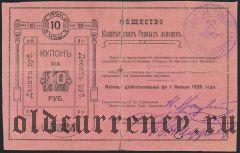 Кыштым, общ. Кыштымских горных заводов, 10 рублей