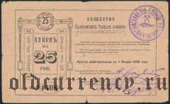 Кыштым, общ. Кыштымских горных заводов, 25 рублей