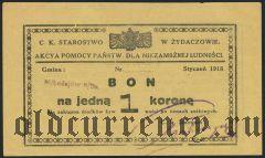 Жидачев, 1 крона 1918 года