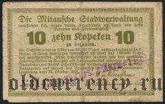 Митава, 10 копеек 1915 года. С надпечаткой