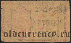 Хива (Хорезм), 5 рублей 1922 года. Вар.1