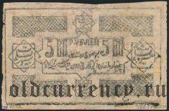 Хива (Хорезм), 500 рублей 1923 года. В.З.
