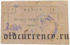 Шепетовка, Еврейська Громадська Рада 5 карбованцев