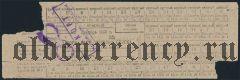 Кузнецк, Акорт, заборная карточка 1932 года