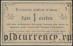 Новая Ушица, 1 карбованец 1919 года