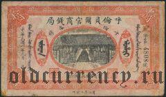 Русский Китай, Хайлар, 10 юаней 1919 года