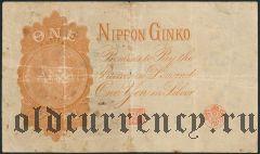 Япония, 1 иена (1889) года