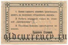 Москва, столовая служ. центросоюза, 1 рубль 1918 года
