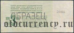 3 рубля 1924 года. Образец