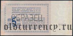 5 рублей 1924 года. Образец