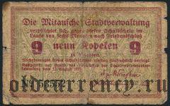 Митава, 9 копеек 1915 года