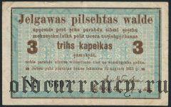 Митава, 3 копейки, Август 1915 года