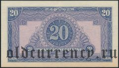 Австрия, советская оккупация, 20 шиллингов 1944 года