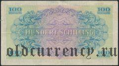 Австрия, советская оккупация, 100 шиллингов 1944 года