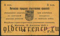 Митава, 3 копейки 1915 года