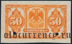 ДВР, правительство Медведева, 50 копеек. Образец