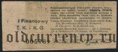 Лодзь, 1 рубль (1914) года. Односторонняя