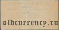 Владивосток, 1000 рублей 1920 года. Серия: АГ