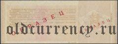 Ваучер, 10.000 рублей 1992 года. Образец