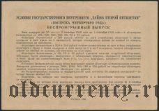 Заем Второй Пятилетки, 10 рублей 1936 года