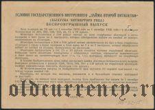 Заем Второй Пятилетки, 25 рублей 1936 года