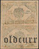 Хива (Хорезм), 100 рублей 1922 года. Сцепка из 2-х штук