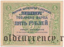 Харьков, ''Пищевкус'', 5, 10, 50 и 100 рублей